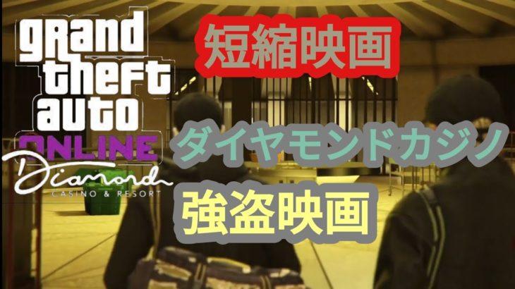 GTA5 短編映画 映画 ダイヤモンドカジノ 強盗映画 ロックスターエディター