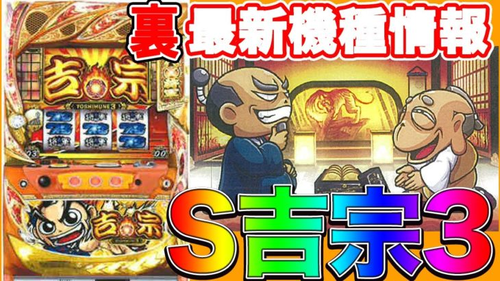 【ぱちんこパチスロ 】裏業界人Jのパチスロ 新台情報S吉宗3