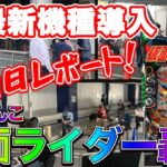 【ぱちんこパチスロ 】裏業界人Jの新台導入レポートPぱちんこ仮面ライダー轟音