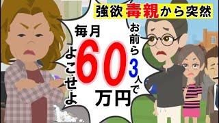 【LINE】強欲ギャンブル狂毒親『とりあえず、3人で合わせて60万円な。もちろん毎月!』『え?私たち学生だよ?』→それでも金を奪いに来た結果…w【修羅場LINE】