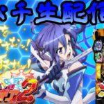 【家パチLIVE】P戦姫絶唱シンフォギア2 Part.⑰ 【パチンコ 実機配信】