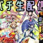 【家パチLIVE】P戦姫絶唱シンフォギア2 Part.㉑ 【パチンコ 実機配信】