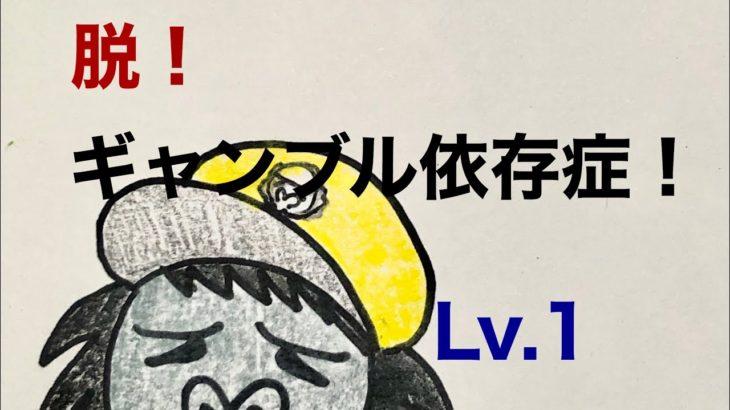 脱!ギャンブル依存症!Lv.1