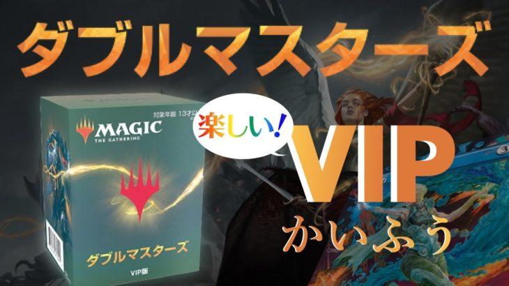 【#MTG】楽しい!ダブルマスターズVIP版開封!大金でギャンブルしよう