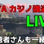 【参加OK!】ダイヤモンドカジノ強盗を攻撃的にやっていく配信 GTAオンライン