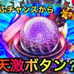 P花の慶次~蓮 ヒゲパチ 第597話 もののふチャンス中に激熱の天激ボタン出現!?