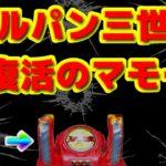 【パチンコ新台チャンネル】Pルパン三世復活のマモー!なんか変なのついてるよ!
