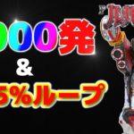 【パチンコ新台チャンネル】Pルパン三世復活のマモー!2000発が70%オーバーでループする!