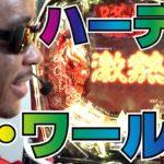 【 Pアナザーゴッドハーデス ザ・ワールド 】神引き!万発オーバー![ パチンコ ][ パチスロ ][ スロット ][ 新台 ][ メーシー ][ ユニバーサル ][ ライトミドル ][ GOD ]