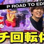 「P ROAD TO EDEN」/超速NEW MACHINE実戦記(パチマガスロマガ/パチンコ/新台)