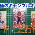 超ギャンブルオリパ開封 1P2万円がほぼ0円になるかもしれないオリパ買ってみた結果 【SDBH】