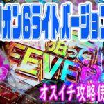 【パチンコ新台】PフィーバーアクエリオンALL STARS LIGHTver,初打ちでオスイチ攻略使ってみた!!