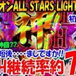 PフィーバーアクエリオンALL STARS LIGHTver. 初日 もしかして神回??え~~時短後にマジですか?? RUSH継続率75% 8月新台<SANKYO>[ぱちんこ大好きトモトモ実践]