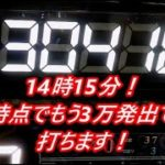 【PF戦姫絶唱シンフォギア2】14時時点で3万発越えの台を打ってみた!