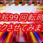 【PF戦姫絶唱シンフォギア2】時短99回の時にV入賞させなかったらどうなるかやってみた!!