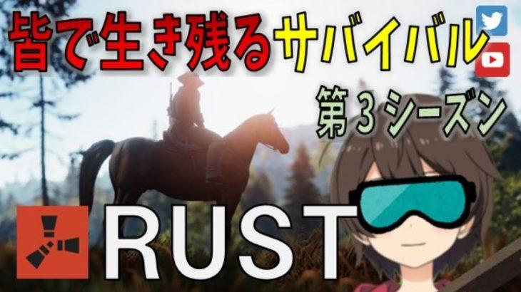 【RUST】ギャンブルしたい('ω')#146【マルチプレイサバイバル】