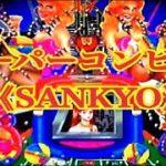【スーパーコンビSP】リーチ大当り演出〜懐かしの台 レトロパチンコ☆人気シリーズ
