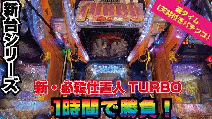 パチンコ必殺仕置人TURBO【遊タイム】を1時間だけ勝負したら確変中に辞めることなった。【新台】【天井付きパチンコ】【パチンコあるある】