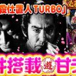 【新・必殺仕置人 TURBO】長男くんの日常#494