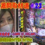 パチンコ&パチスロ 実践TV 激闘取材道 #23