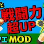 【マイクラ】スーパースターがカジノに入り浸った結果!?ep40【ドラクエMod】