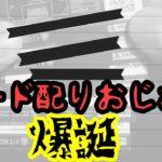 【footista】メンタルやられたのでコード配ります。ルイのミニギャンブル福袋開封☆