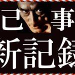 【ぱちんこ 新・必殺仕置人】自己でもあり、事故でもある新記録達成!!