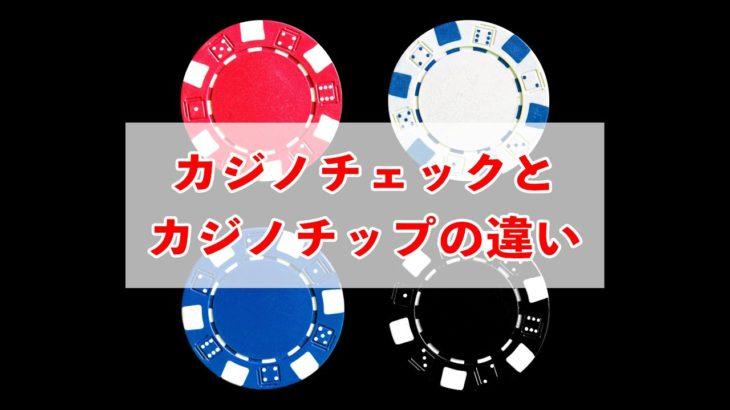 カジノチェックとカジノチップの違い