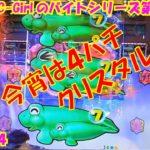 【大海物語4】実践パチンコバイト 第192回