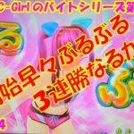 【大海物語4】実践パチンコバイト 第193回