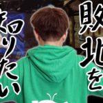 【クズの恩返し】第二十五話〜敗北を知りたい〜