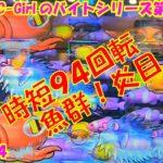 【大海物語4】実践パチンコバイト 第194回