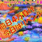 【大海物語4】実践パチンコバイト 第195回