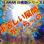 【大海物語4】実践パチンコ夜勤 第348夜