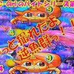 【大海物語4】実践パチンコバイト 第190回