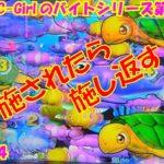 【大海物語4】実践パチンコバイト 第196回
