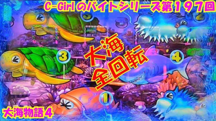 【大海物語4】実践パチンコバイト 第197回