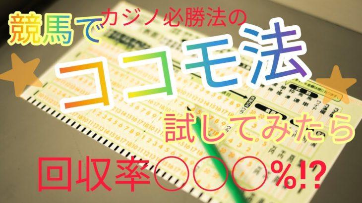 【競馬】ギャンブル必勝法のココモ法を競馬で試してみた!