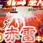 【真・北斗無双】幸運?!の赤雷が轟き、期待のテンパイですヨ〜!