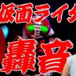 【新台】ぱちんこ 仮面ライダー 轟音/ナミが新台試打解説