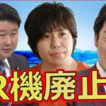 青木さやかパチンコ依存症過去暴露で和田政宗に小西洋之が衝撃発言で大爆笑の面白国会実況