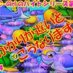 【大海物語4】実践パチンコバイト 第199回