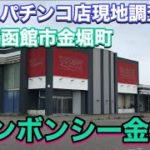 【パチンコ店の閉店ラッシュが止まらない 62】ボンボンシー金堀店・北海道函館市金堀町