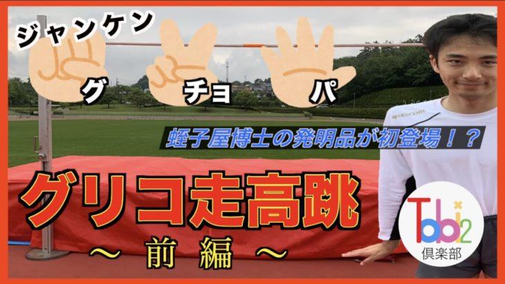 【ギャンブル】ハイジャンロボット君とどこまで跳べる?前編
