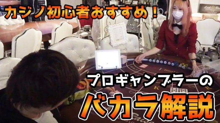 カジノ初心者がまず遊ぶべきギャンブル「バカラ」をオグラが解説【小倉孝】