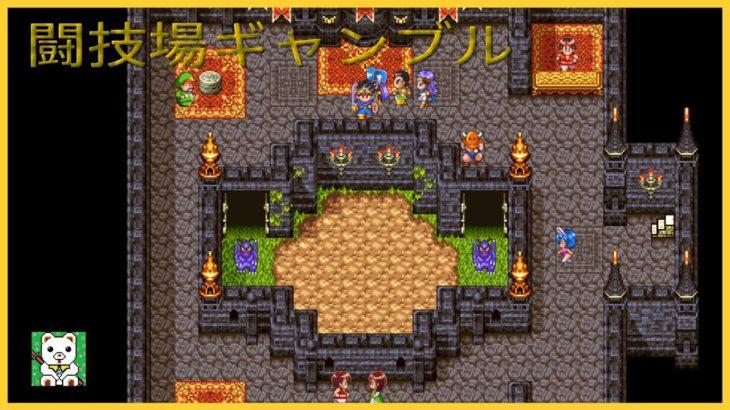 《闘技場でギャンブル》ドラゴンクエストⅢ[ドラクエ3:PS4版]No17