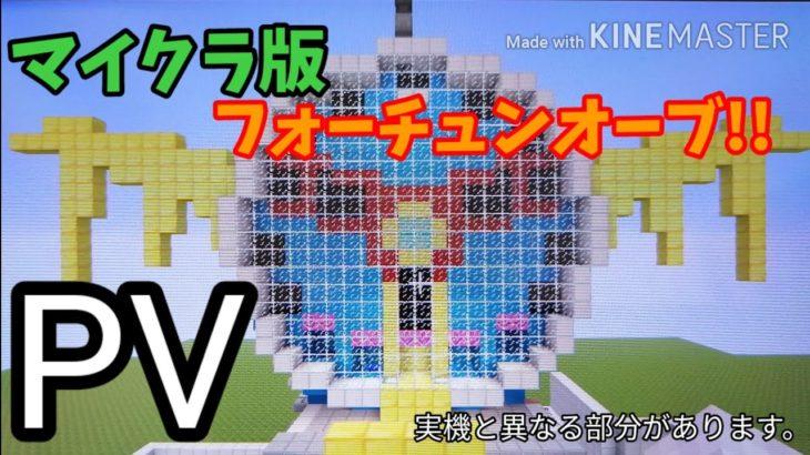 【マインクラフト】マイクラ版フォーチュンオーブ!!(カジノで稼働開始!!) #マインクラフト #マイクラ #フォーチュンオーブ #カジノ #ゲーム #ケンナカ #再現