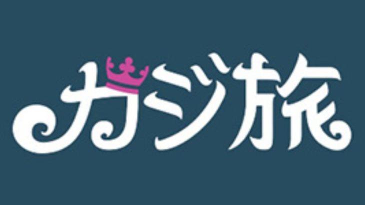 【オンラインカジノ】【カジ旅】ゆるーくスロット(●´ω`●)??