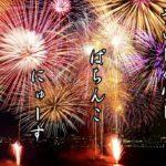ニッポンの夏、ダウニーの夏。【パチンコ業界番組】weeklyパチンコニュース