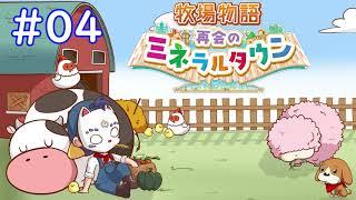 #04【牧場物語】競馬ギャンブルたまらん!!